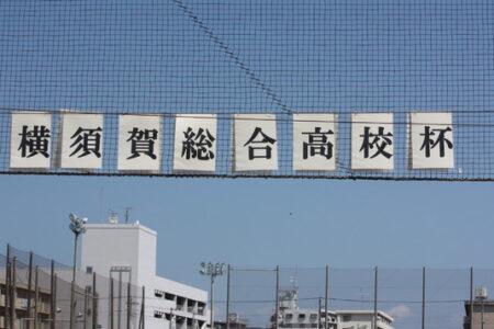 第4回横須賀総合高校杯(2019年8月3・4日)