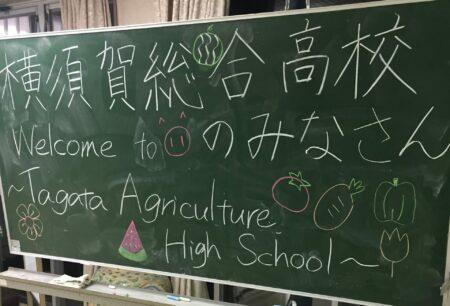 【合宿】静岡県立田方農業高校にて合宿!