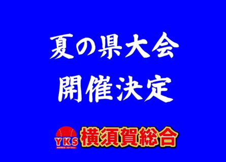 [夏の県大会]開催決定のお知らせ 2020.08.08 ~ 08.10