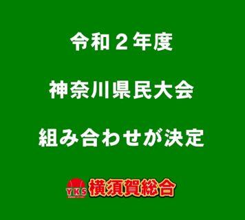 令和2年度 神奈川県民大会の組み合わせが決定