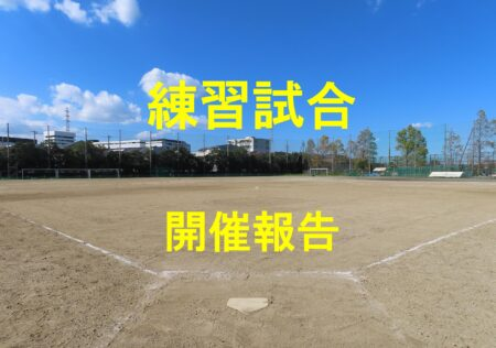 練習試合(2021年5月16日)vs.座間総合高校 vs.大和高校