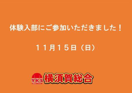 【ご報告-不定期掲載】中学生の体験入部 (11/15)