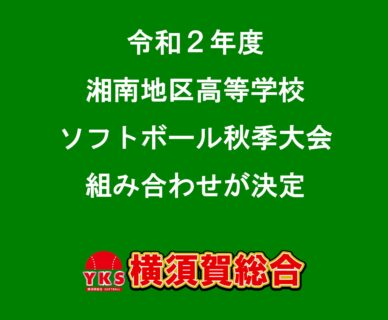 令和2年度湘南地区高等学校ソフトボール秋季大会の組み合わせが決定
