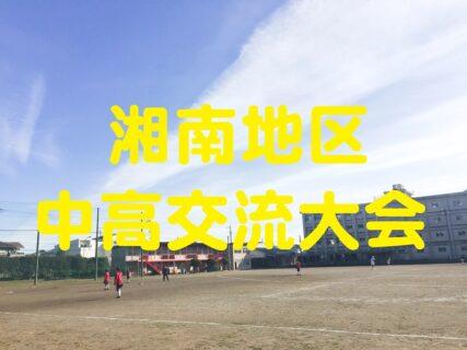 湘南地区 中高交流大会に参加させていただきました。