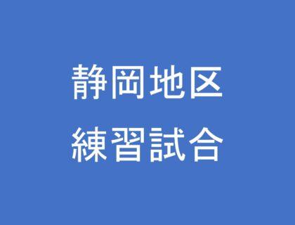 【静岡】練習試合に参加させていただきました。