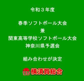 令和3年度春季ソフトボール大会兼関東高等学校ソフトボール大会県予選会の組み合わせが決定