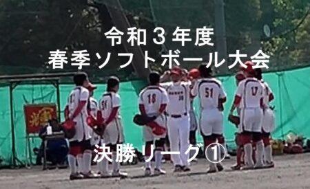 【令和3年度春季ソフトボール大会】3日目(2021.05.03):決勝リーグ(vs.厚木商業高校)