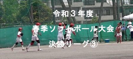 【令和3年度春季ソフトボール大会】4日目(2021.05.04):決勝リーグ(vs.荏田高校)