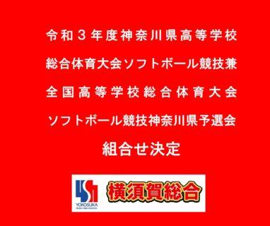 令和3年度神奈川県高等学校総合体育大会ソフトボール競技兼全国高等学校総合体育大会ソフトボール競技神奈川県予選会の組合せ決定が決定