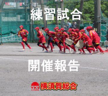 練習試合(2021年5月23日)vs.荏田高校  at.荏田高校