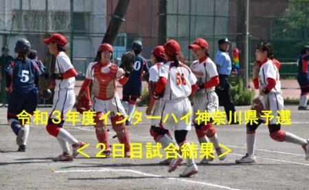 令和3年度インターハイ神奈川県予選 <2日目>