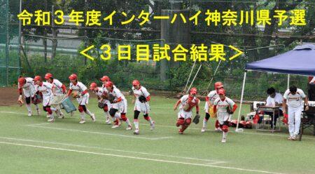 令和3年度インターハイ神奈川県予選  <3日目>