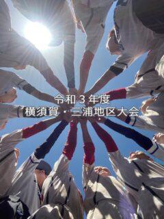 【令和3年度横三地区高等学校総合体育大会】(2021年8月20日)