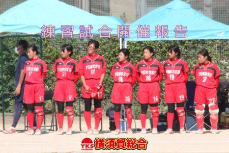 練習試合(2021年8月1日)vs.茅ヶ崎高校 vs.上溝南高校