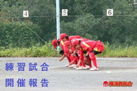練習試合(2021年7月30日)vs.捜真女学校高等学部